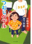 つむじダブル (ポプラ文庫)(ポプラ文庫)
