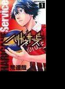 ハリガネサービス(少年チャンピオン・コミックス) 15巻セット(少年チャンピオン・コミックス)