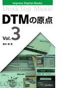 DTMの原点 Vol.3(impress Digital Books)