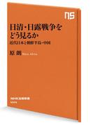 日清・日露戦争をどう見るか 近代日本と朝鮮半島・中国(NHK出版新書)