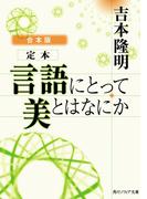 【合本版】定本 言語にとって美とはなにか(角川ソフィア文庫)