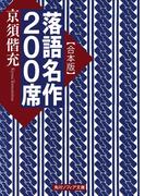 【合本版】落語名作200席(角川ソフィア文庫)