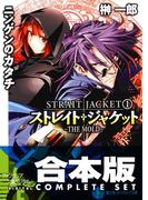 【合本版】ストレイト・ジャケット+フラグメント 全14巻(富士見ファンタジア文庫)
