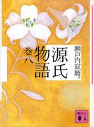 源氏物語 巻八(講談社文庫)