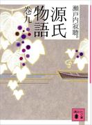 源氏物語 巻九(講談社文庫)