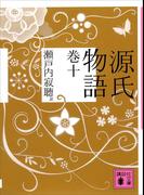 源氏物語 巻十(講談社文庫)