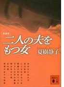 新装版 二人の夫をもつ女(講談社文庫)