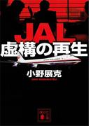 JAL 虚構の再生(講談社文庫)