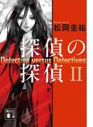 探偵の探偵II(講談社文庫)