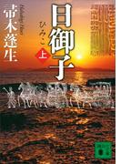日御子(上)(講談社文庫)