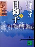 日御子(下)(講談社文庫)