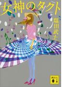 女神のタクト(講談社文庫)