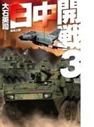 日中開戦3 長崎上陸(サイレント・コア シリーズ)