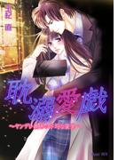 耽溺愛戯~ヤンデレ義弟の不埒な蜜愛~(フレジェロマンス文庫)