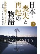 日本-喪失と再起の物語 黒船、敗戦、そして3・11(下)