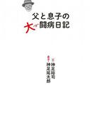 父と息子の大闘病日記(SPA!BOOKS)