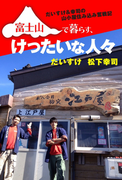 富士山で暮らす、けったいな人々 だいすけ&幸司の山小屋住み込み奮戦記(扶桑社BOOKS)