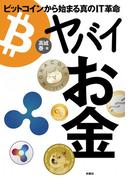 【期間限定価格】ヤバイお金 ビットコインから始まる真のIT革命(SPA!BOOKS)