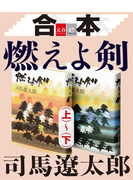 合本 燃えよ剣(上)~(下)【文春e-Books】(文春e-book)