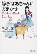 静おばあちゃんにおまかせ(文春文庫)