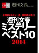 週刊文春ミステリーベスト10 2014【文春e-Books】(文春e-book)