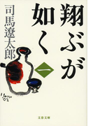 翔ぶが如く(一)(文春文庫)