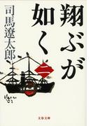 翔ぶが如く(二)(文春文庫)