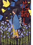 花晒し(文春文庫)