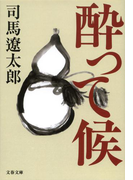 酔って候(文春文庫)
