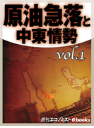 原油急落と中東情勢vol.1(週刊エコノミストebooks)