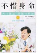 不惜身命 大川隆法伝道の軌跡 2013 霊性革命の胎動