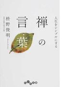 人生をシンプルにする禅の言葉 (だいわ文庫)(だいわ文庫)