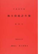 地方債統計年報 第36号(平成26年版)