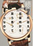 100万円超えの高級時計を買う男ってバカなの? 続 (東京カレンダーMOOKS)