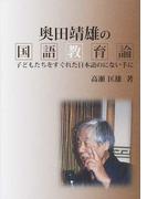 奥田靖雄の国語教育論 子どもたちをすぐれた日本語のにない手に