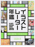 ILLUSTRATORS' SHOW 2015 活躍する日本のイラストレーター年鑑