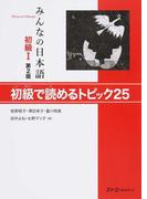 みんなの日本語初級Ⅰ初級で読めるトピック25 第2版