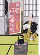 窓際同心定中役捕物帖 (徳間文庫)(徳間文庫)