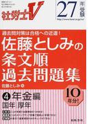 佐藤としみの条文順過去問題集 社労士V 27年受験4 年金編