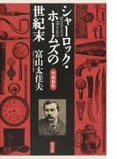 シャーロック・ホームズの世紀末 増補新版