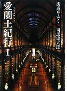 街道をゆく(30) 愛蘭土紀行(I)(朝日新聞出版)