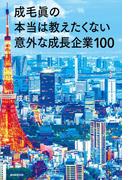 成毛眞の本当は教えたくない意外な成長企業100(朝日新聞出版)
