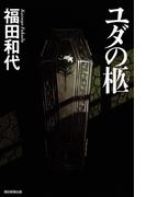 ユダの柩(朝日新聞出版)