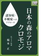 認知症・不眠症へのアプローチ 日本の森のアロマ クロモジ(impress QuickBooks)