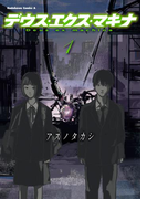 デウス・エクス・マキナ(1)(角川コミックス・エース)