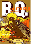 B.Q. OUTTAKES THE ROACH BOOK(ビームコミックス)