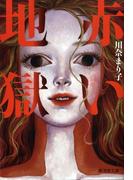 赤い地獄(モノノケ文庫)