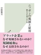 ニッポンの規制と雇用~働き方を選べない国~(光文社新書)