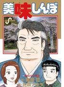 美味しんぼ 111(ビッグコミックス)