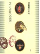 河合雅雄著作集4 アフリカからの発想